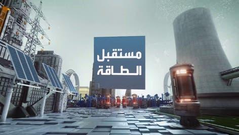 مستقبل الطاقة | ما أبعاد الإعلان السعودي عن الاستعداد لإطلاق منصة تداول الكربون؟