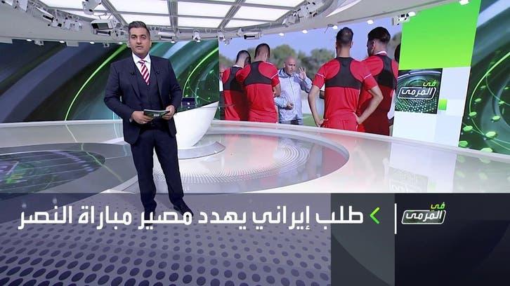 في المرمى | تراكتور يطلب تأجيل مباراة النصر في دوري أبطال آسيا
