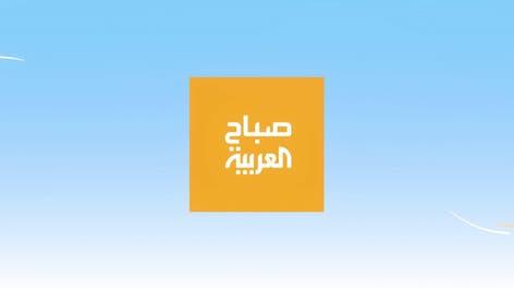 صباح العربية | الخميس 9 سبتمبر 2021