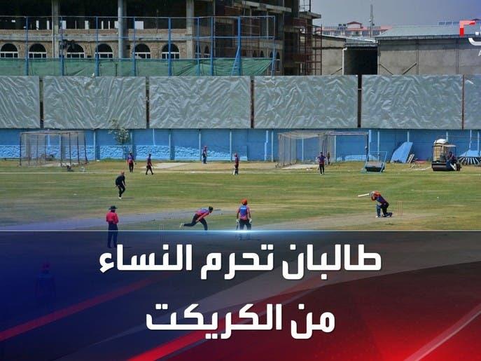 طالبان تحرم النساء من رياضة الكريكت