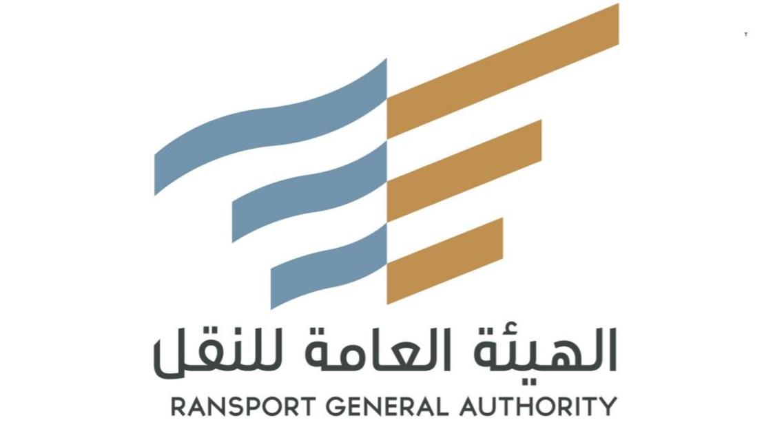 الهيئة العامة للنقل - السعودية