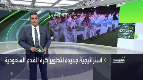 في المرمى | إطلاق استراتيجية تحول كرة القدم السعودية