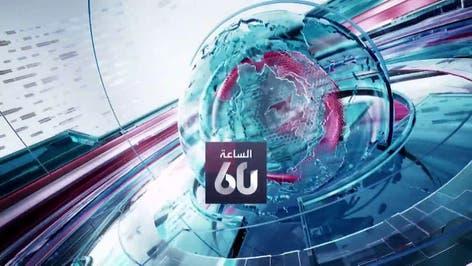 الساعة 60 | طالبان.. حكومة