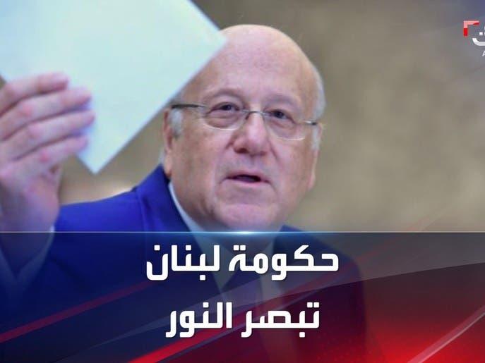 حكومة لبنان تبصر النور ورئيسها يذرف الدموع