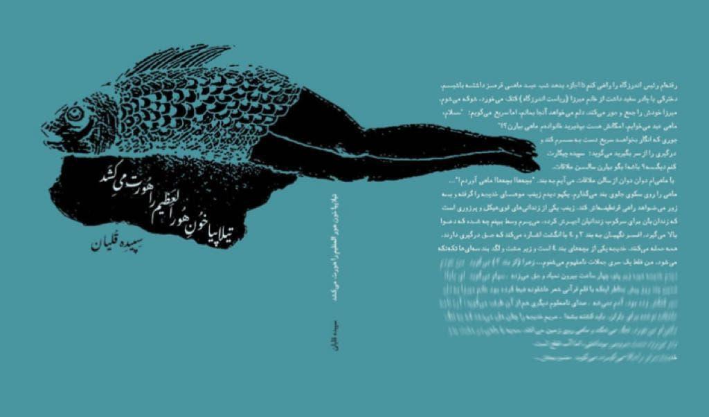 کتاب خاطرات زندان سپیده قلیان