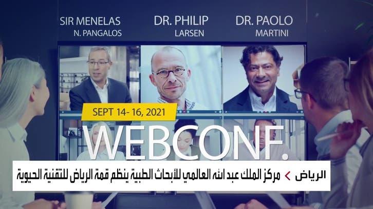 نشرة الرابعة | الرياض تستضيف قمة عالمية للتقنية الحيوية