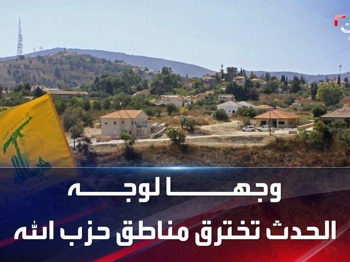 """""""الحدث"""" تخترق مناطق نفوذ حزب الله المغلقة لأول مرة"""