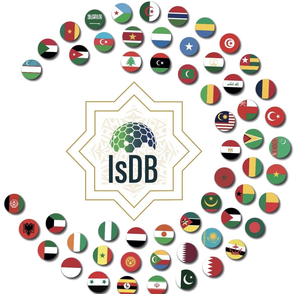البنك الإسلامي للتنمية يعين بنوكا لإصدار سندات مدتها خمس سنوات