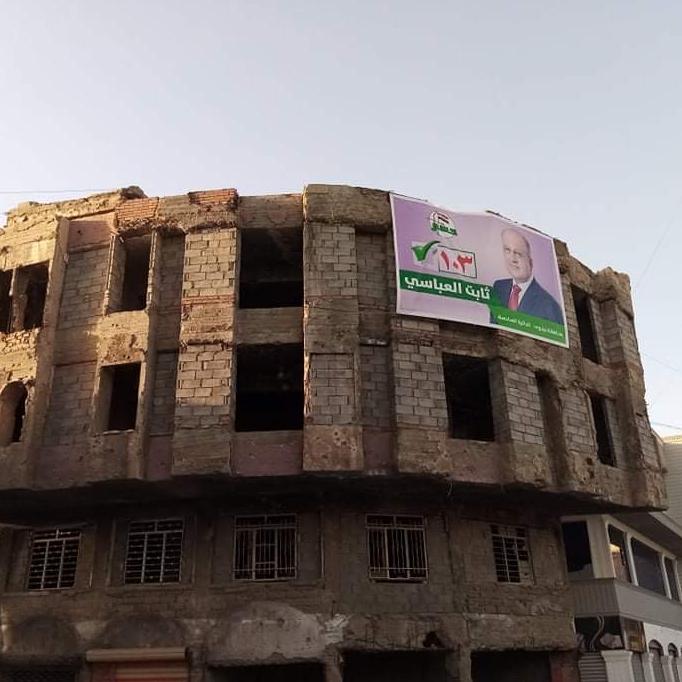 غضب في الموصل.. مرشحون يرفعون صورهم فوق الأنقاض