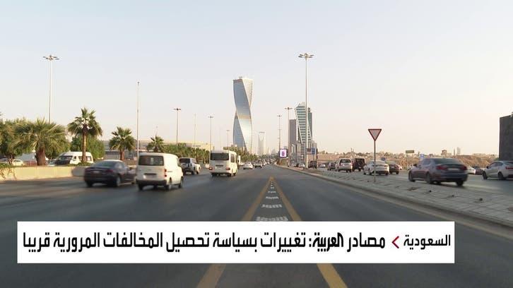 نشرة الرابعة | مصادر العربية في السعودية تكشف عن تحديثات لتعزيز السلامة المرورية