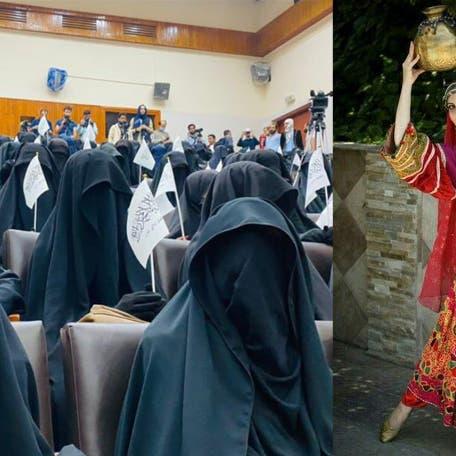 صور ملونة وملابس تقليدية.. أفغانيات يتحدين نساء طالبان