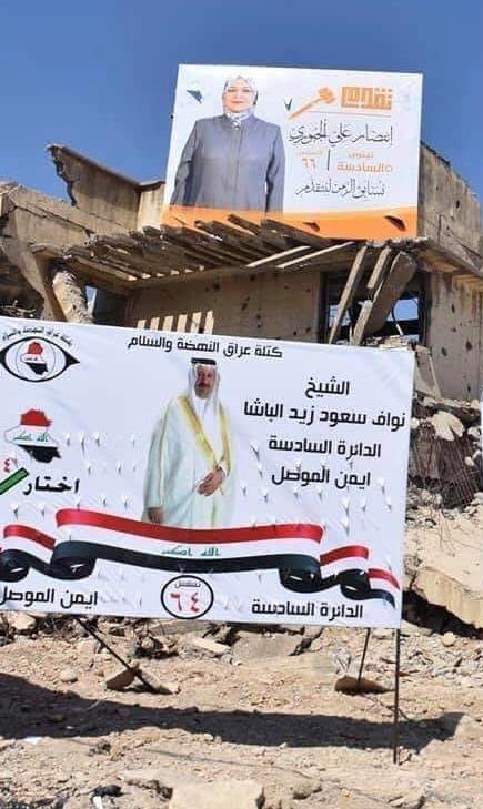 لافتة لمرشحين في الموصل