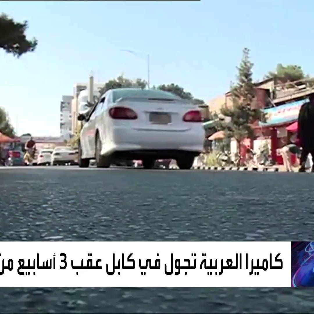 بعد سيطرة طالبان.. كاميرا العربية تتجول في شوارع كابل