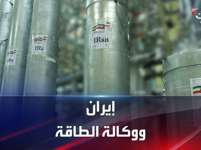 """اتفاق روتيني بين إيران والطاقة الدولية وحديث عن """"حل الإشكال"""""""