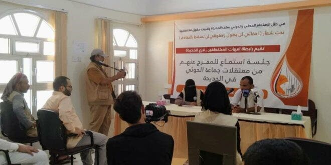 شهادات مختطفين سابقين في سجون الحوثي بالحديدة