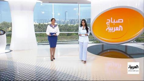 صباح العربية | الثلاثاء 14 سبتمبر 2021