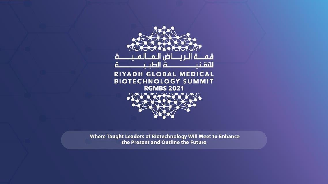 The inaugural Riyadh Global Medical Biotechnology Summit 2021 (RGMBS) is set take place in Saudi Arabia's capital. (Twitter)