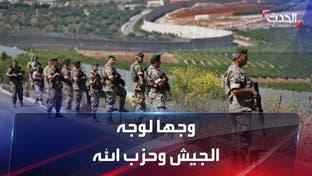 وجها لوجه (3) | ما هي العلاقة بين الجيش اللبناني وحزب الله؟