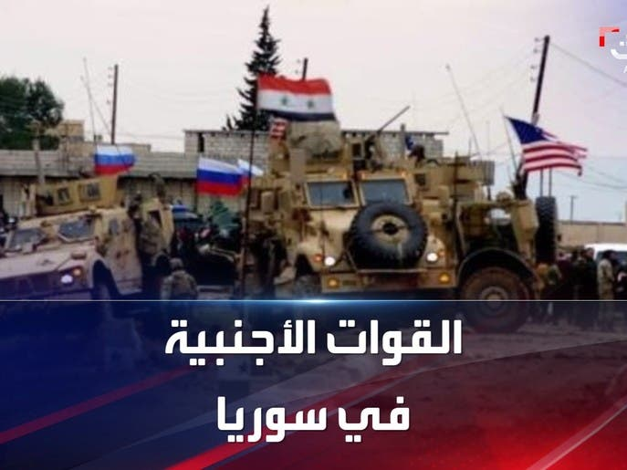 بوتين ينتقد القوات الأجنبية بسوريا ويتجاهل 90 موقعا عسكريا لبلاده