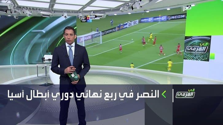 في المرمى | تأهل النصر السعودي الى ربع نهائي دوري أبطال آسيا