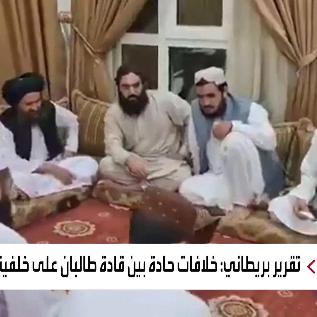 بي بي سي تكشف تفاصيل الخلافات بين أجنحة طالبان حول تشكيل الحكومة