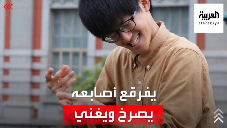يفرقع أصابعه ويصرخ وهو يجري ويغني.. شاب ياباني يبتكر طريقة جديدة في الغناء