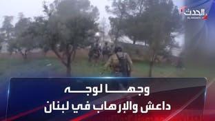 وجها لوجه (4) | معلومات أمنية وصور حصرية من محاربة الجيش اللبناني لداعش