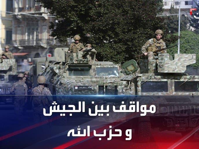 حصري للحدث.. مواقف بين عناصر الجيش اللبناني وعناصر حزب الله