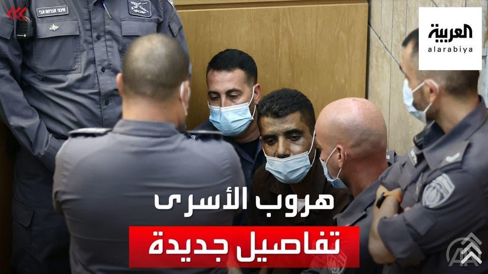 تفاصيل جديدة في هروب الأسرى الفلسطينيين من سجن جلبوع
