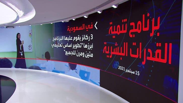 نشرة الرابعة | شاهد تفاصيل برنامج تنمية القدرات البشرية في السعودية