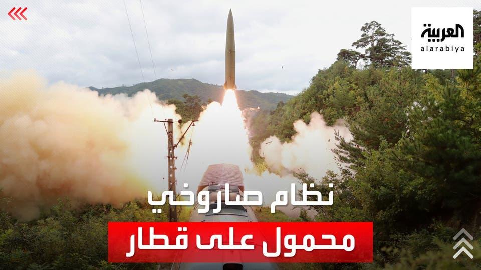 كوريا الشمالية تختبر إطلاق صواريخ باليستية من على متن قطار وسط البلاد