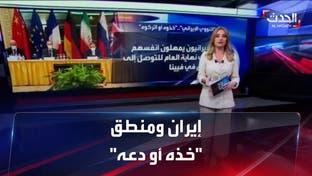 """مفاوضات النووي في فيينا.. إيران بمنطق """"خذه أو دعه"""""""
