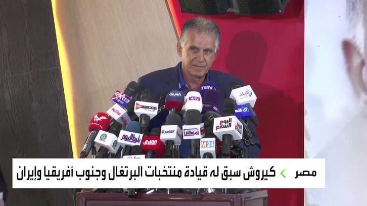 الاتحاد المصري يقدم كيروش إلى وسائل الإعلام