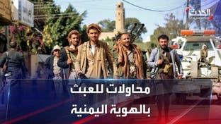 ميليشيا الحوثي تستحث الخطى لتغيير هوية اليمن في كل المجالات