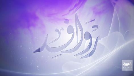 روافد | الكاتبة الإماراتية عائشة سلطان - الجزء الثاني
