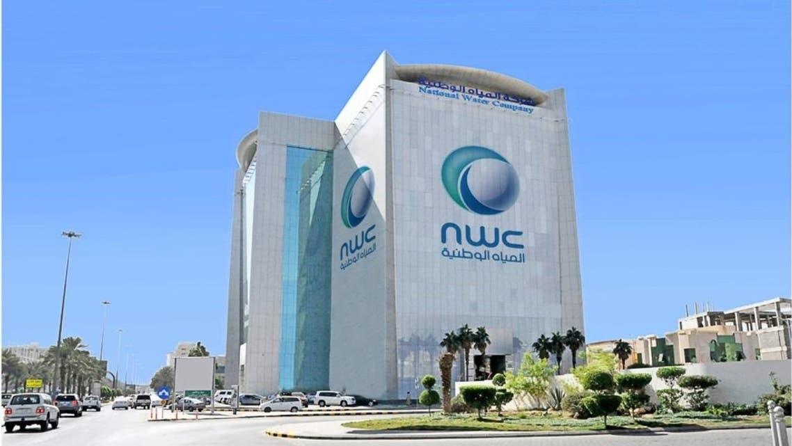 شركة المياه الوطنية السعودية مناسبة