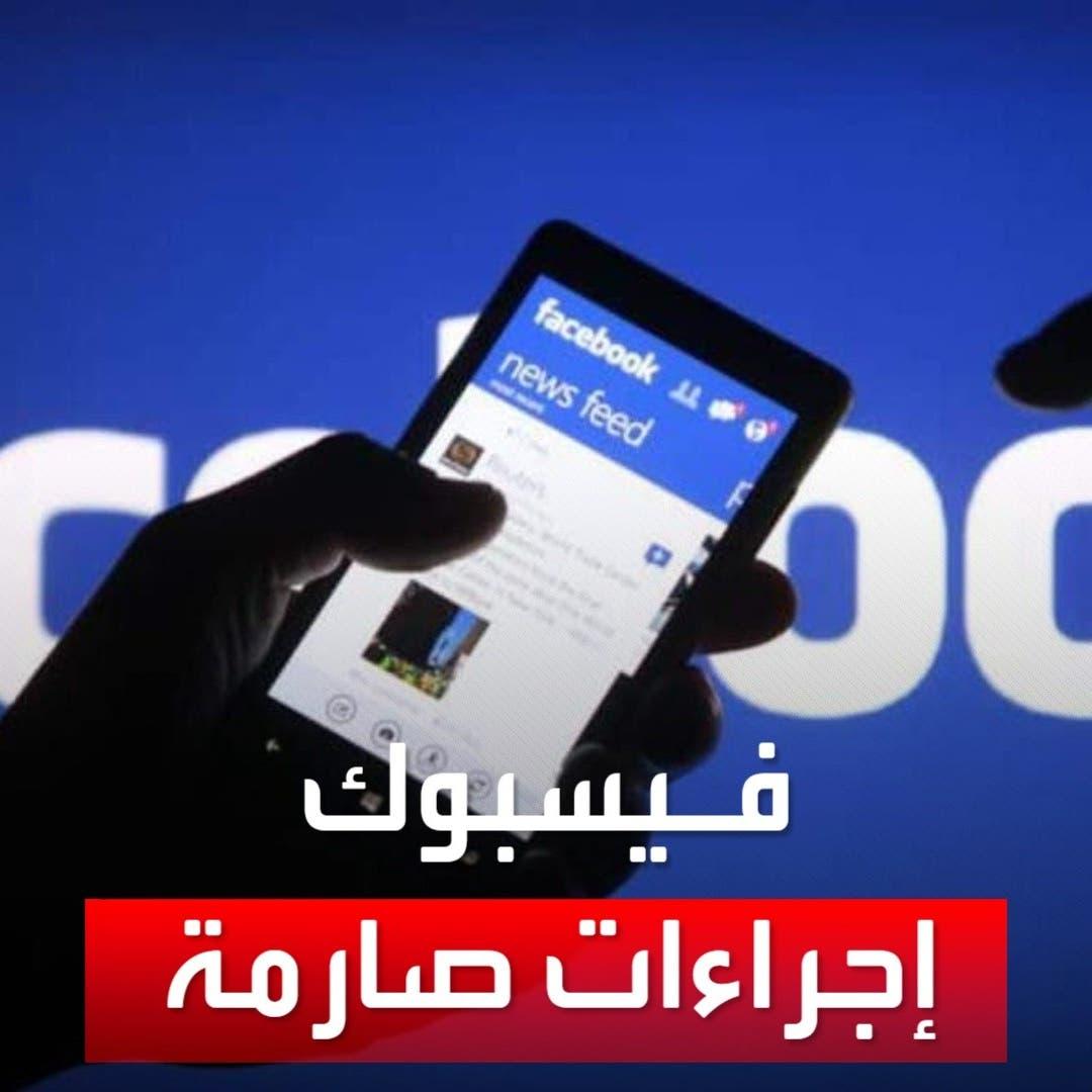 إجراءت صارمة من فيسبوك لمحاربة الحملات المضللة