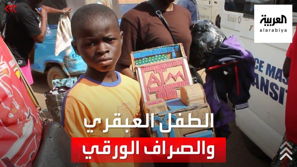 بقطعة كرتون وبطارية.. طفل نيجيري يبدع في تصميم صراف آلي فريد