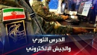 """الحرس الثوري الإيراني يكشف عن خطة لتجهيز """"جيش إلكتروني"""""""