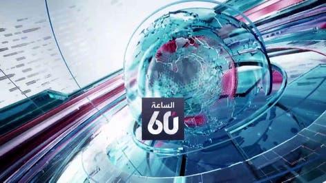 الساعة 60 | قنبلة إيران تقترب وعالم بلا إنترنت!