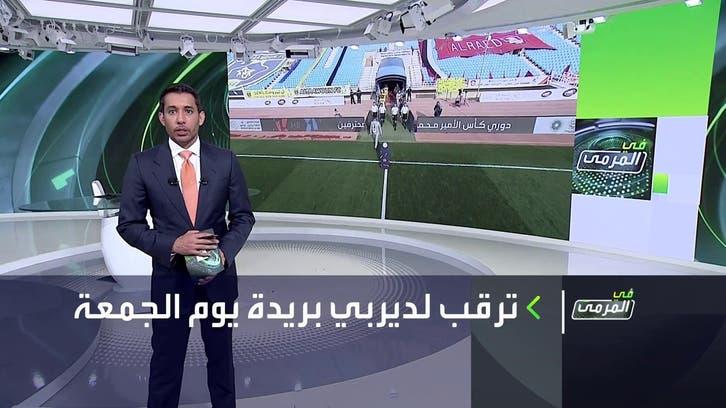 في المرمى | الفيصلي يحسم ديربي سدير في الدوري السعودي
