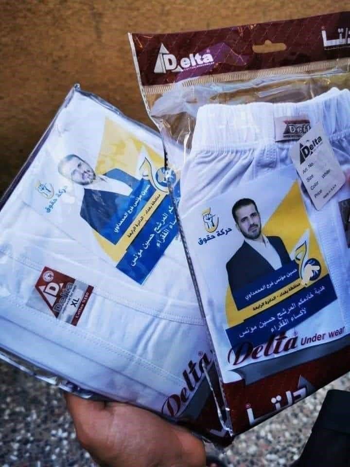 توزيع ملابس داخلية ضمن حملات بعض المرشحين في العراق