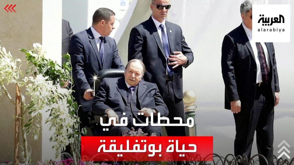 أبرز المحطات الهامة في حياة الرئيس الجزائري الراحل عبد العزيز بوتفليقة