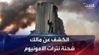 تقرير دولي يكشف المالك الفعلي لشحنة نترات الأمونيوم التي فجرت بيروت