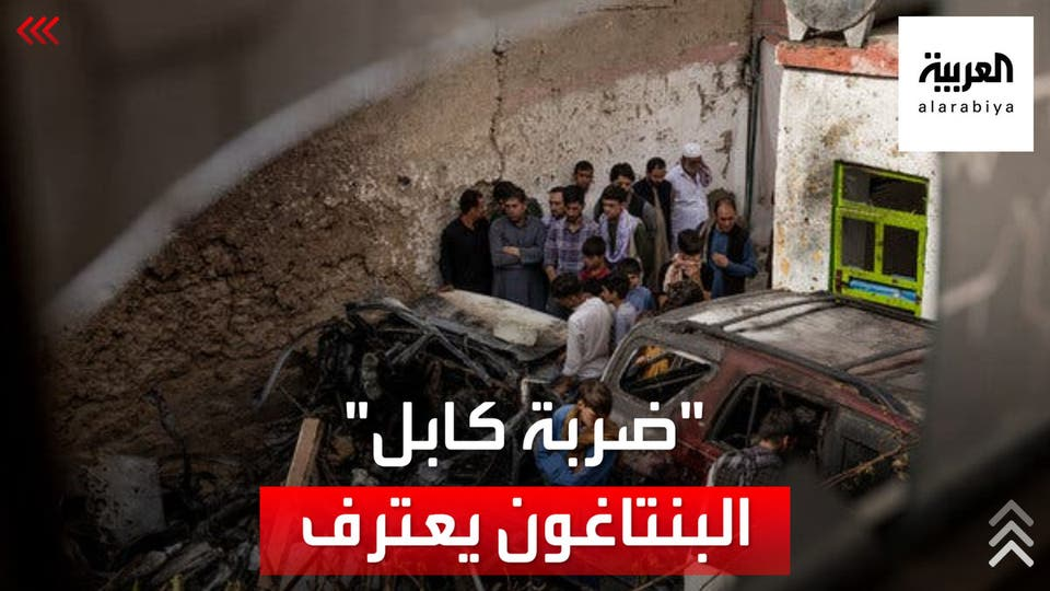 البنتاغون يعترف بقتل 10 أفغان بينهم 7 أطفال عن طريق الخطأ بسبب فيديو خاطئ