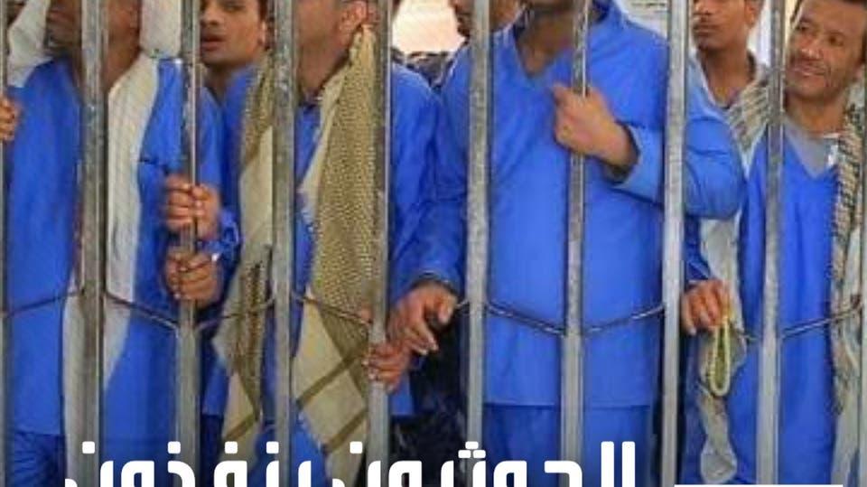 مشهد هز ضمير العالم.. ميليشيات الحوثي تعدم 9 يمنيين أبرياء بينهم طفل
