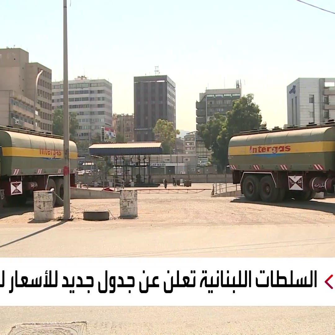 هدوء مذل في شوارع بيروت.. ما علاقته بالوقود؟