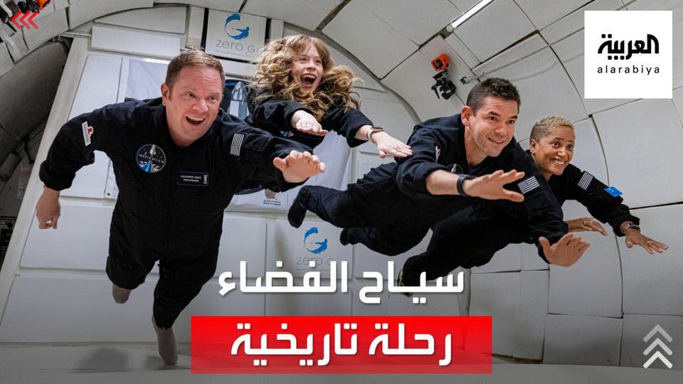 جميع الركاب من المدنيين.. عودة أول رحلة سياحية من الفضاء إلى الأرض