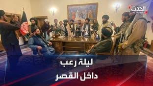 ليلة رعب داخل القصر الرئاسي في كابل.. رصاص وحقاني لكم برادر