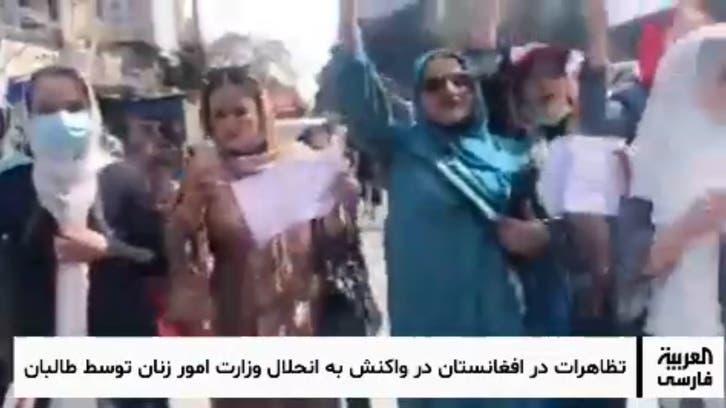تظاهرات زنان افغان در اعتراض به انحلال «وزارت امور زنان» توسط طالبان